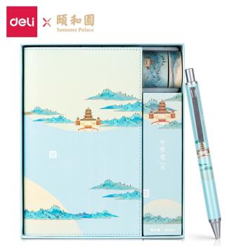 deli 得力 颐和园系列 SZ626 手账礼盒套装 *2件