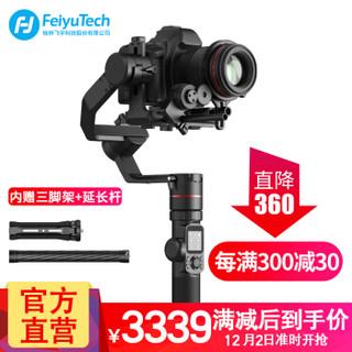 Fy 飞宇科技 AK4000 手持稳定器