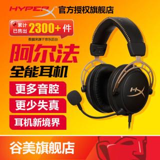 Kingston 金士顿 HyperX CloudAlphaGold 阿尔法 金色限定款 游戏耳机