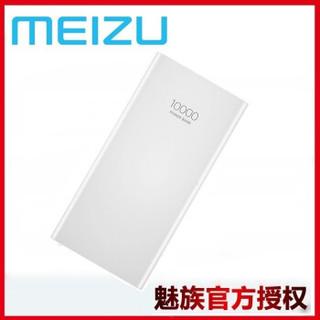 MEIZU 魅族 PB04 移动电源3