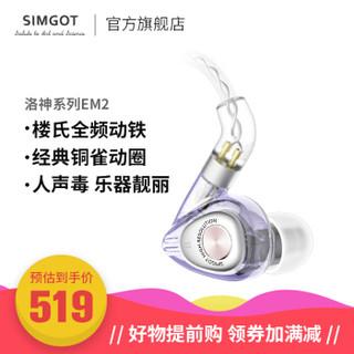 SIMGOT 兴戈 洛神EM2 圈铁入耳式耳机 薰衣紫