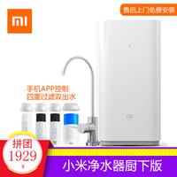 MI 小米 MR424-A 厨下式 反渗透RO净水器(400G通量)