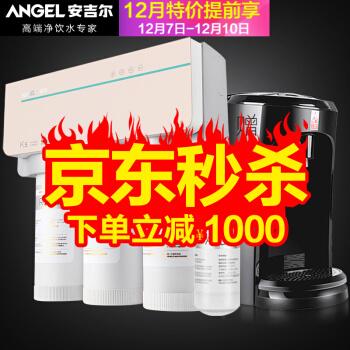 安吉尔400G大通量K5净水器家用厨房直饮水机过滤器净水机 K5