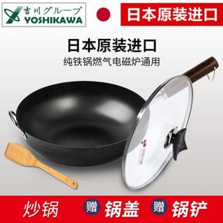 YOSHIKAWA 吉川 纯铁平底炒锅 33cm