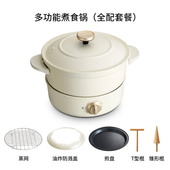 BRUNO 电热一体蒸煮 标配+煎盘 珍珠白