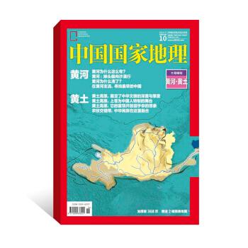 《中国国家地理2017年10月期》