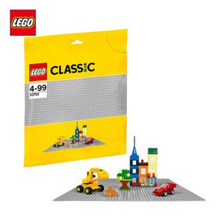 LEGO 乐高 经典创意系列 10701 创意灰色底板