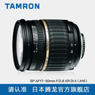 TAMRON 腾龙 SP AF 17-50mm F2.8 XR Di II APS-C画幅标准定焦镜头