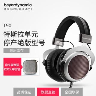 Beyerdynamic/拜亚动力 T90 高保真 HIFI 头戴式 耳机 解析震撼