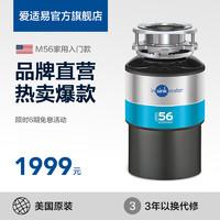 爱适易 厨房垃圾处理器 家用 美国进口M56 厨余食物粉碎机全自动