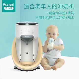Burabi 贝拉比 O2-GN/1607 全自动冲奶机
