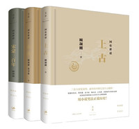 《顾颉刚国史讲话全本》全3册