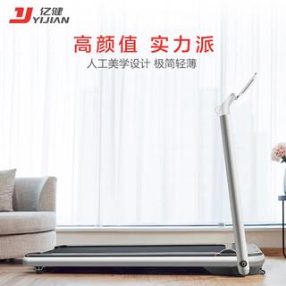 YIJIAN 亿健 家用小型跑步机
