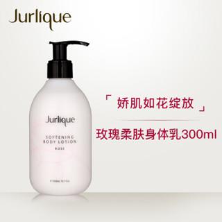 茱莉蔻(Jurlique)玫瑰柔肤身体乳300ml(补水 保湿 润体 乳液 温和)