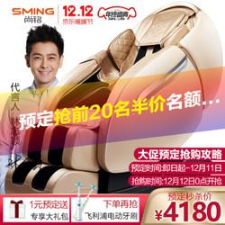 SminG 尚铭 SM-810L 按摩椅
