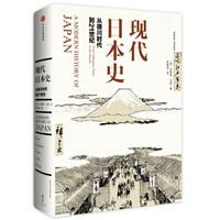 《新思文库·现代日本史:从德川时代到21世纪》