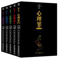 《心理罪:纪念珍藏版》(全五册)