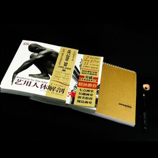 《艺用人体解剖+DK素描之书》 全2册