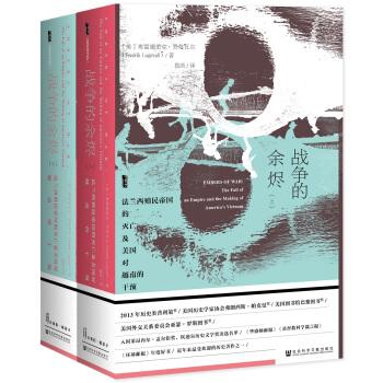《甲骨文丛书·战争的余烬》(套装全2册)