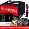 《心理罪》全套5册【买就送书+赠雨伞+番外+丰厚周边】 129元包邮(需用券)