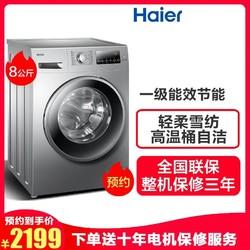 海尔(Haier)8公斤 变频全自动家用滚筒洗衣机 I-time时间洗 中途添衣 高温筒自洁XQG80-BX12719