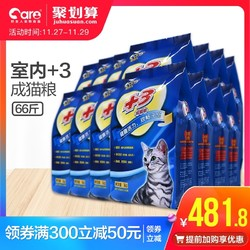 好主人猫粮 +3成猫粮66斤