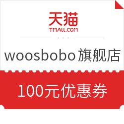 天猫精选 woosbobo旗舰店100元优惠券