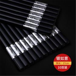 合金筷子10双装耐高温不发霉  银如意27cm