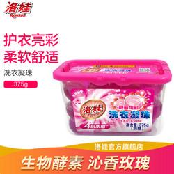 洛娃洗衣凝珠玫瑰香25粒洗衣液4倍浓缩机洗专用生物酵素洗护包邮