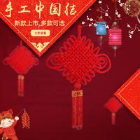 绣色添香 2019猪年新年 中国结