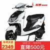 五羊 电动代步车 电瓶车 踏板车 豪华款里程王新战神 2149元