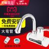 飞羽 FY-5E-2即热式电热水龙头厨房电热水器速热加热器热得快厨宝 198元