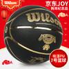 威尔胜2018年狗年纪念品吸湿PU室内室外耐磨篮球 7号-黑金-WB0618JD-BG 119元