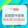 京东 自营图书 勋章用户专享券 满减+用券,最高满320减180
