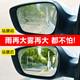 汽车后视镜防雨贴膜反光镜防雾膜倒车镜防水膜玻璃全屏防眩光通用