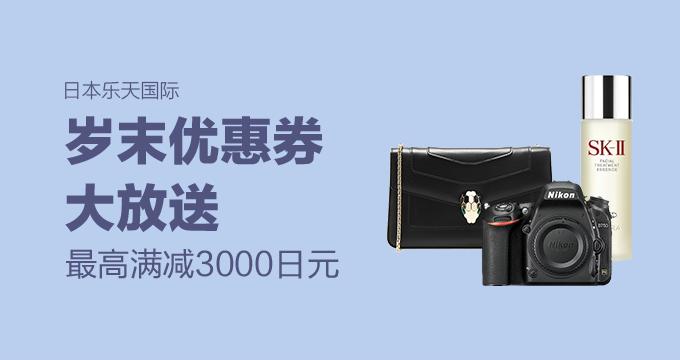 日本乐天国际 岁末优惠券大放送 最高满减3000日元