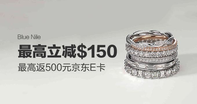 Blue Nile 珠宝首饰双十二大促 最高立减$150+最高返500元京东E卡