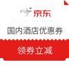 京东生旅 国内酒店优惠券 满299-18、满499-30