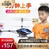 Attop 雅得 YD-615 遥控飞机 128元包邮(需用券)