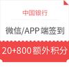 中国银行  签到领积分 每日20积分+额外800积分奖励