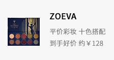 ZOEVA 首映礼十色眼影盘 £14.4(约¥128)