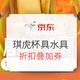 京东 居家生活12.12暖暖   琪虎 杯具水具