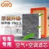 卡卡买-空气格+活性炭空调滤清器(除甲醛PM2.5)套装  实付7.9元/套 7.9元(需用券)