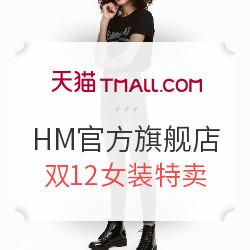 天猫精选 HM官方旗舰店 精选女装
