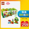 乐高得宝系列 10572 多合一趣味桶 LEGO  积木玩具 259元