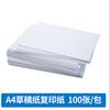 Ditto 迪图 POSS机通用打印纸 3.9元包邮(需用券)