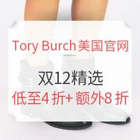 海淘活动 : Tory Burch美国官网 双十二 精选服饰鞋包
