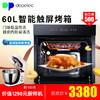 Depelec 德普 802E/DEP-807E 嵌入式烤箱 3380元