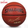斯伯丁 篮球正品NBA杜兰特l科比l詹姆斯l库里签名明星球PU包邮 193.52元