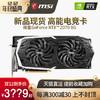 微星RTX 2070 8G ARMOR OC/DUKE/GAMING Z电脑游戏独立显卡 4699元